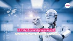 20 อาชีพ ที่หุ่นยนต์เข้ามาทำงานแทนมนุษย์ได้