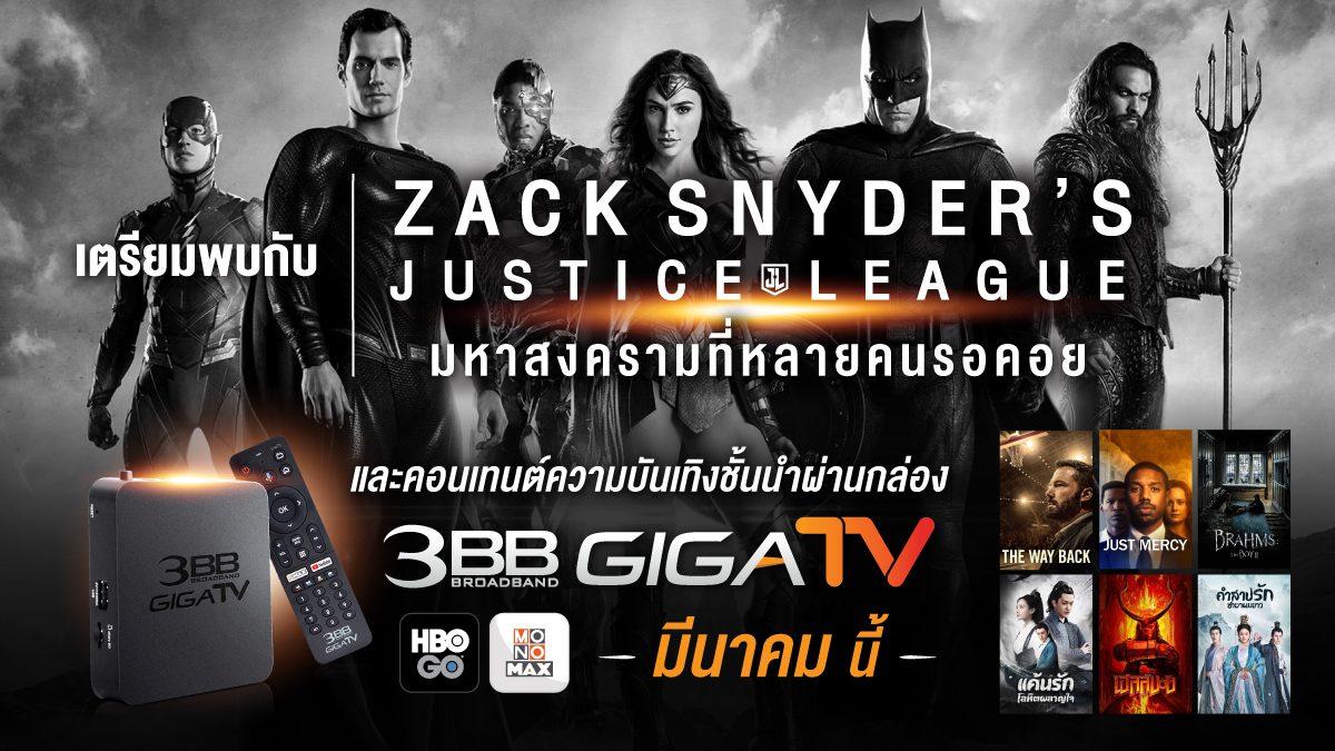 เตรียมพบกับ Zack Snyder's Justice League มหาสงครามที่หลายคนรอคอย และคอนเทนต์ ความบันเทิงชั้นนำผ่านกล่อง 3BB GIGATV มีนาคม นี้