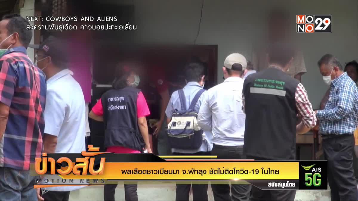 ผลเลือดชาวเมียนมา จ.พัทลุง ชัดไม่ติดโควิด-19 ในไทย