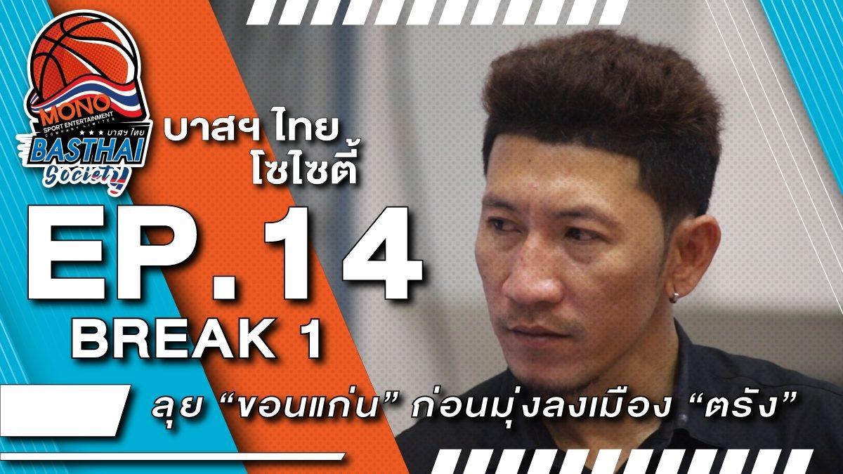 บาสฯไทยSociety EP.14/1