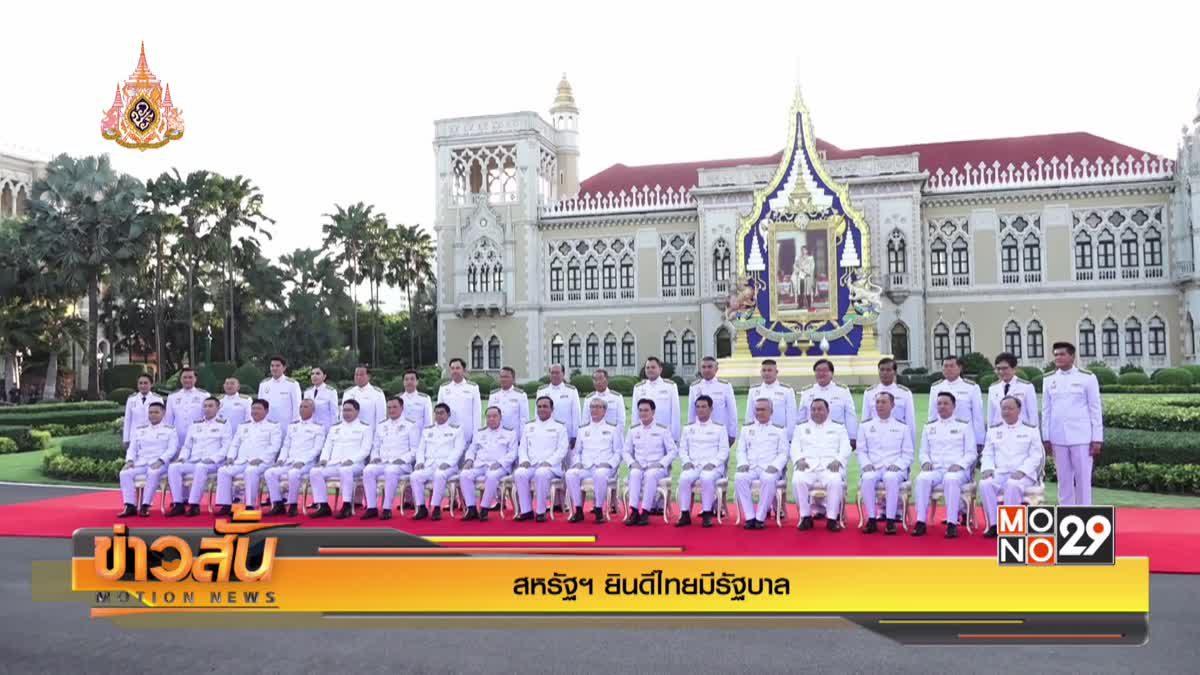 สหรัฐฯ ยินดีไทยมีรัฐบาล