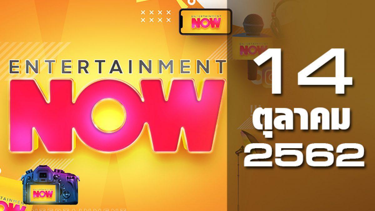 Entertainment Now Break 2 14-10-62
