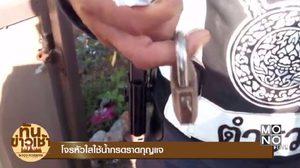 โจรหัวใสใช้น้ำกรด ราดกุญแจ ลักมอเตอร์ไซค์หายลอยนวล