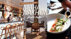 """เปิดให้บริการอาหารกลางวันแล้ว """"มหานคร แบงค็อก สกายบาร์"""" บาร์ที่สูงที่สุดในประเทศไทย"""