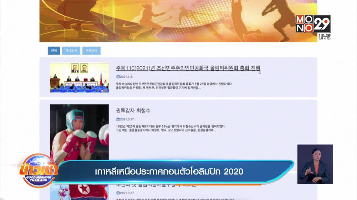 เกาหลีเหนือประกาศถอนตัวโอลิมปิก 2020