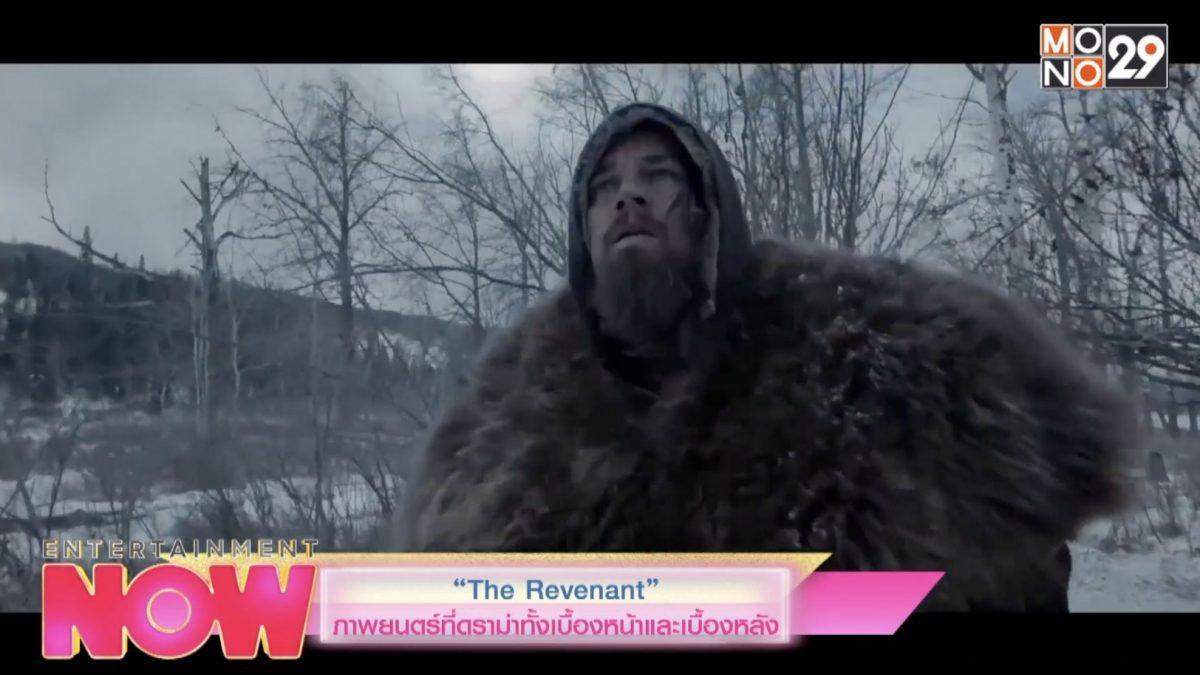 """""""The Revenant"""" ภาพยนตร์ที่ดราม่าทั้งเบื้องหน้าและเบื้องหลัง"""