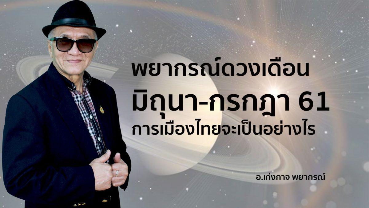พยากรณ์ดวงเดือน มิถุนา-กรกฎา 61  การเมืองไทยจะเป็นอย่างไร !!!