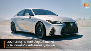 2021 Lexus IS รุ่นปรับโฉมในตัวถังใหม่ พร้อมออพชั่นใหม่สปอร์ตล้ำสมบูรณ์แบบ