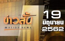 ข่าวสั้น Motion News Break 2 19-06-62
