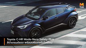 Toyota C-HR Mode-Nero Safety Plus สีดำเทรนด์แรง พร้อมเสริมเทคโนโลยีใหม่
