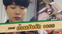 ซีรี่ส์เกาหลี ย้อนวันรัก 1988 (Reply 1988) ตอนที่ 14 รูปของต็อกซอนและแท็ก.. [THAI SUB]