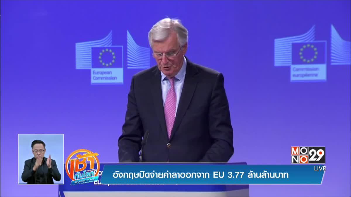 อังกฤษปัดจ่าย 3.77 ล้านล้านบาทให้ EU