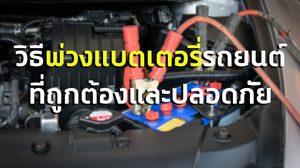 วิธีพ่วงแบตเตอรี่รถยนต์ที่ถูกต้องและปลอดภัย