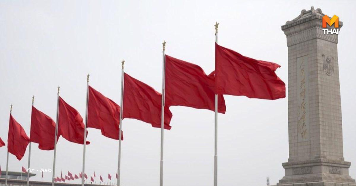 จีนเตือน 'สหรัฐฯ-ญี่ปุ่น' หยุดแทรกแซงกิจการภายในประเทศ