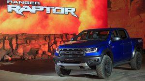 "Ford เผยโฉม ""Ranger Raptor"" ครั้งแรกของโลก"