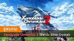 สูตรเกม Xenoblade Chronicles 2 วิธีฟาร์ม Ether Crystals