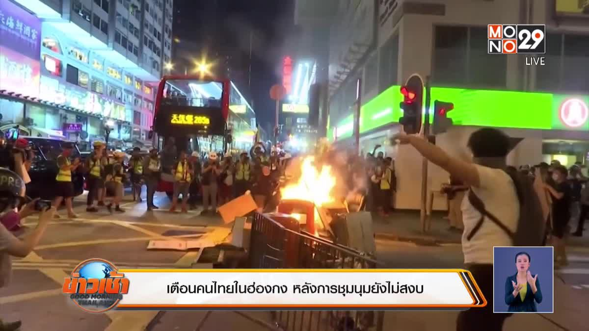 เตือนคนไทยในฮ่องกง หลังการชุมนุมยังไม่สงบ