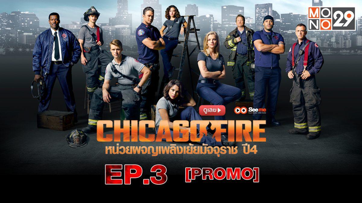 Chicago Fire หน่วยผจญเพลิงเย้ยมัจจุราช ปี 4 EP.3 [PROMO]