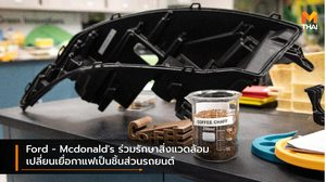 Ford – Mcdonald's ร่วมรักษาสิ่งแวดล้อม เปลี่ยนเยื่อกาแฟเป็นชิ้นส่วนรถยนต์