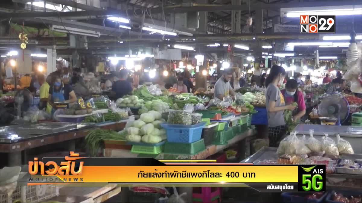 ภัยแล้งทำผักชีแพงกิโลละ 400 บาท