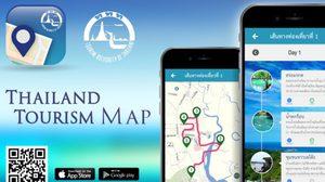 THAILAND TOURISM MAP แอพฯ ค้นหาที่เที่ยวจาก ททท.