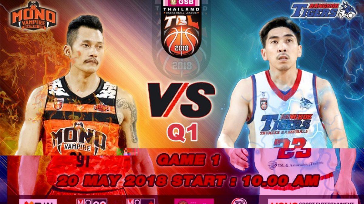 ควอเตอร์ที่ 1 การเเข่งขันบาสเกตบอล GSB TBL2018 : Mono Vampire VS Bangkok Tigers Thunder  (20 May 2018)