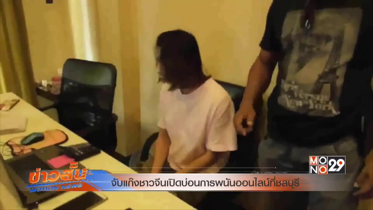 จับแก๊งชาวจีนเปิดบ่อนการพนันออนไลน์ที่ชลบุรี