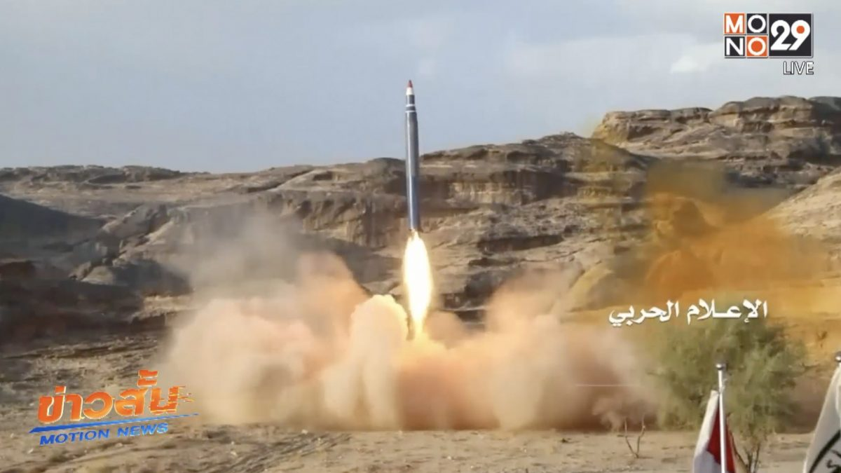 ฮูธิเผยแพร่ภาพยิงขีปนาวุธใส่ซาอุดิอาระเบีย