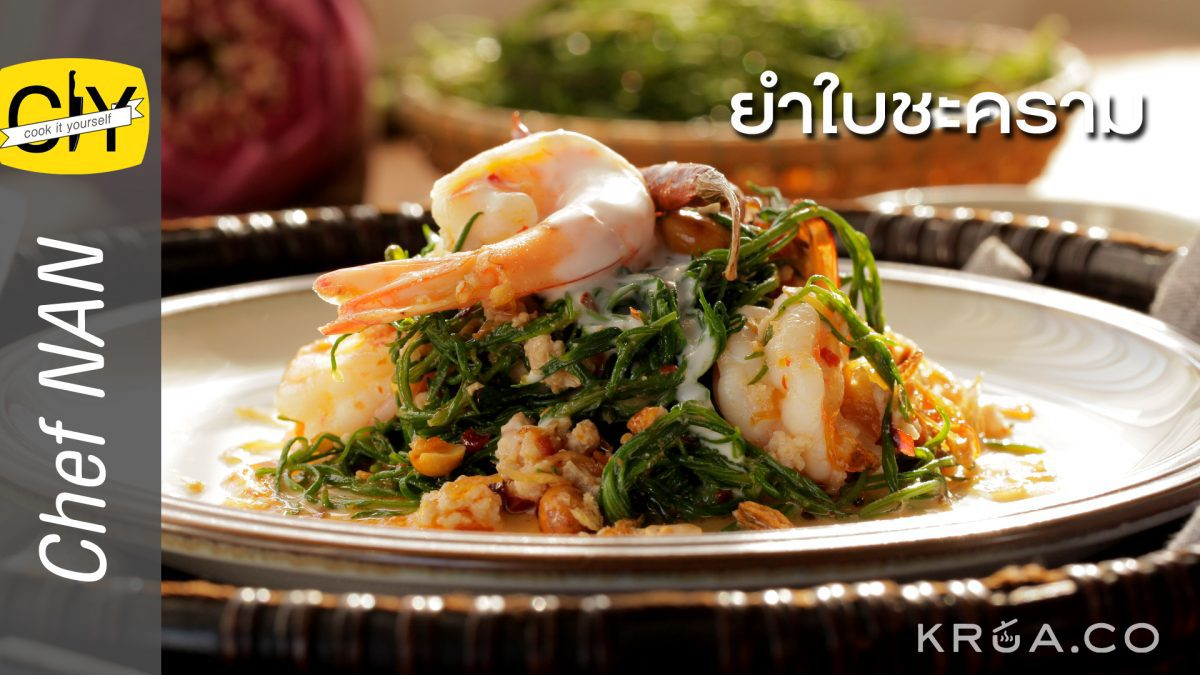 CIY - cook it yourself  ยำใบชะคราม
