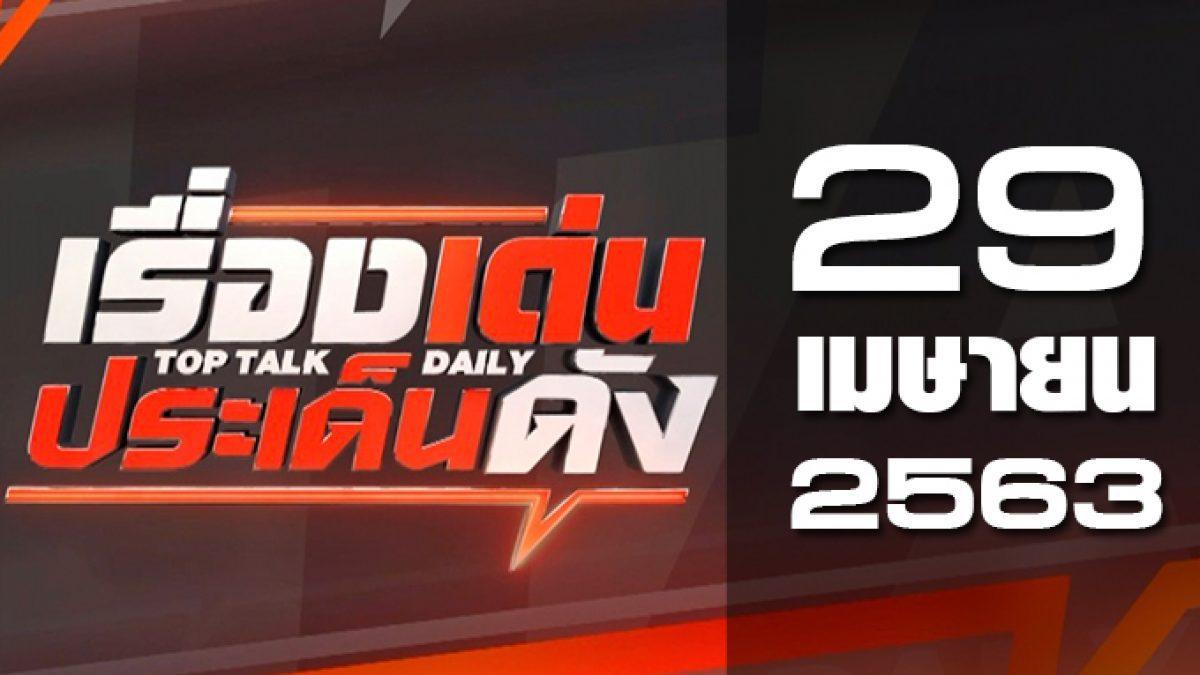 เรื่องเด่นประเด็นดัง Top Talk Daily 29-04-63