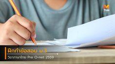 ฝึกทำข้อสอบ ม.3 วิชาภาษาไทย Pre O-net 2559