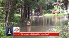 น้ำป่าเขาใหญ่ทะลักเข้าท่วมหมู่บ้านใน จ.ปราจีนบุรี กว่า 30 ครัวเรือน