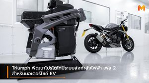 Triumph พัฒนาโปรโตไทป์ระบบส่งกำลังไฟฟ้า เฟส 2 สำหรับมอเตอร์ไซค์ EV