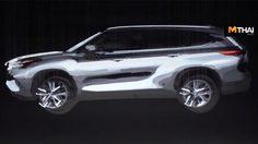 Toyota ปล่อยทีเซอร์ All-New 2020 Toyota Highlander เหนือชั้นกับภาพสามมิติ