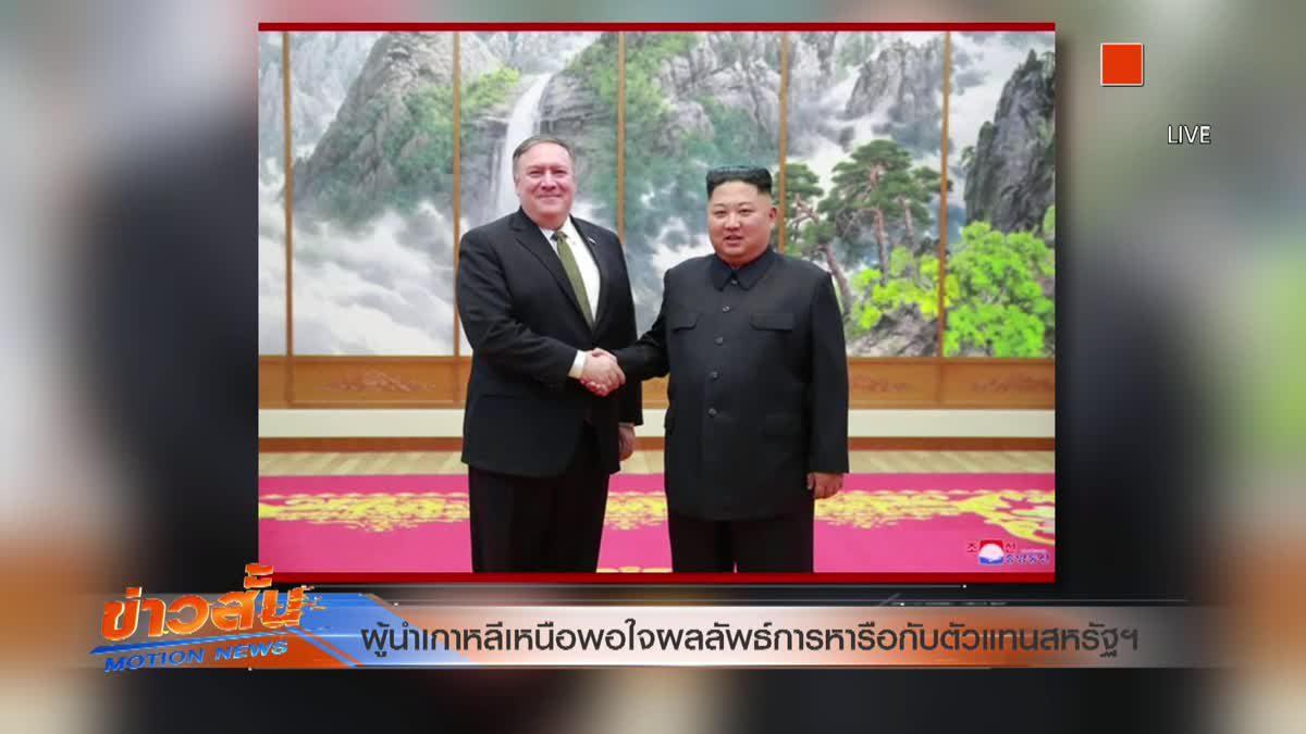 ผู้นำเกาหลีเหนือพอใจผลลัพธ์การหารือกับตัวแทนสหรัฐฯ