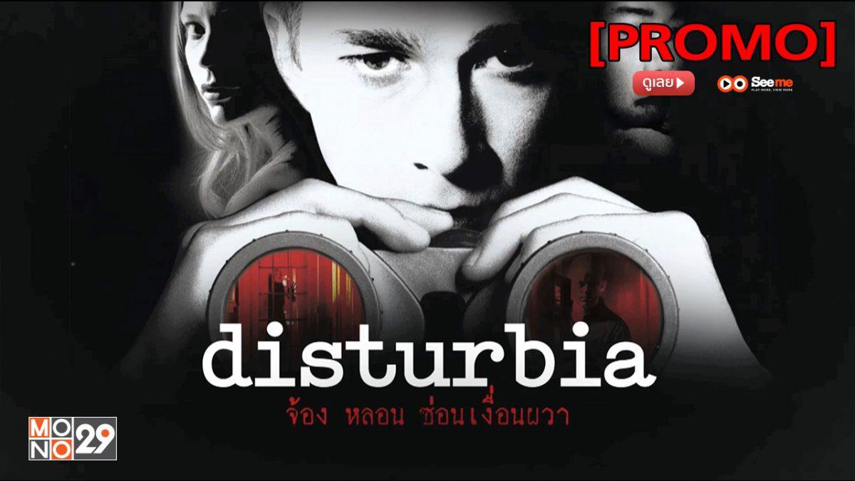 Disturbia จ้อง หลอน ซ่อนเงื่อนผวา [PROMO]