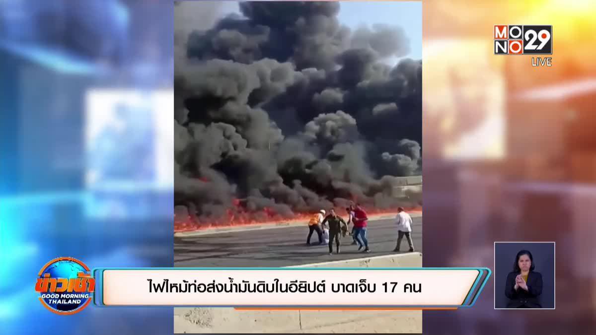 ไฟไหม้ท่อส่งน้ำมันดิบในอียิปต์ บาดเจ็บ 17 คน