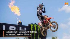 ไกจ์เซอร์ พา Honda CRF450RW ผงาดแชมป์ MXGP สนาม 3