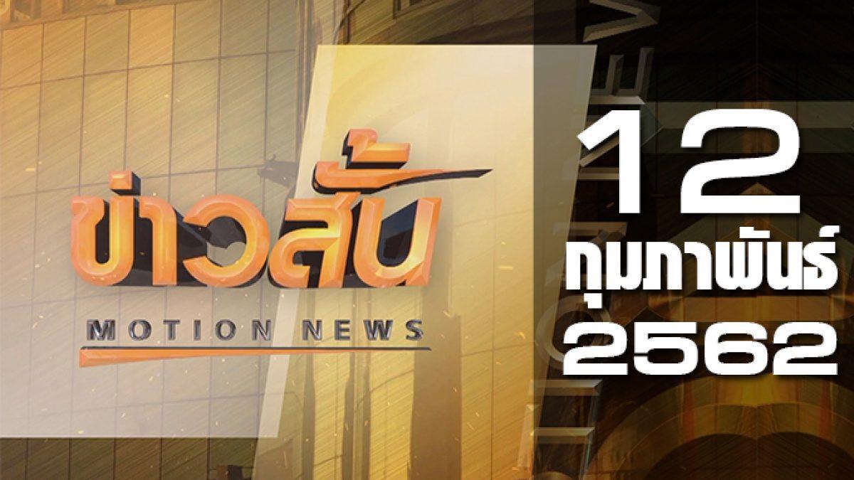 ข่าวสั้น Motion News Break 1 12-02-62