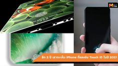 นักวิเคราะห์เคลมว่า iPhone 2021 มาพร้อมทั้ง Face ID และ Touch ID ใต้หน้าจอ