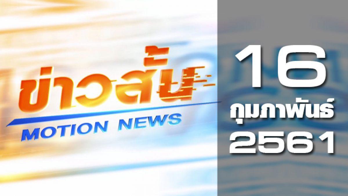 ข่าวสั้น Motion News Break 1 16-02-61