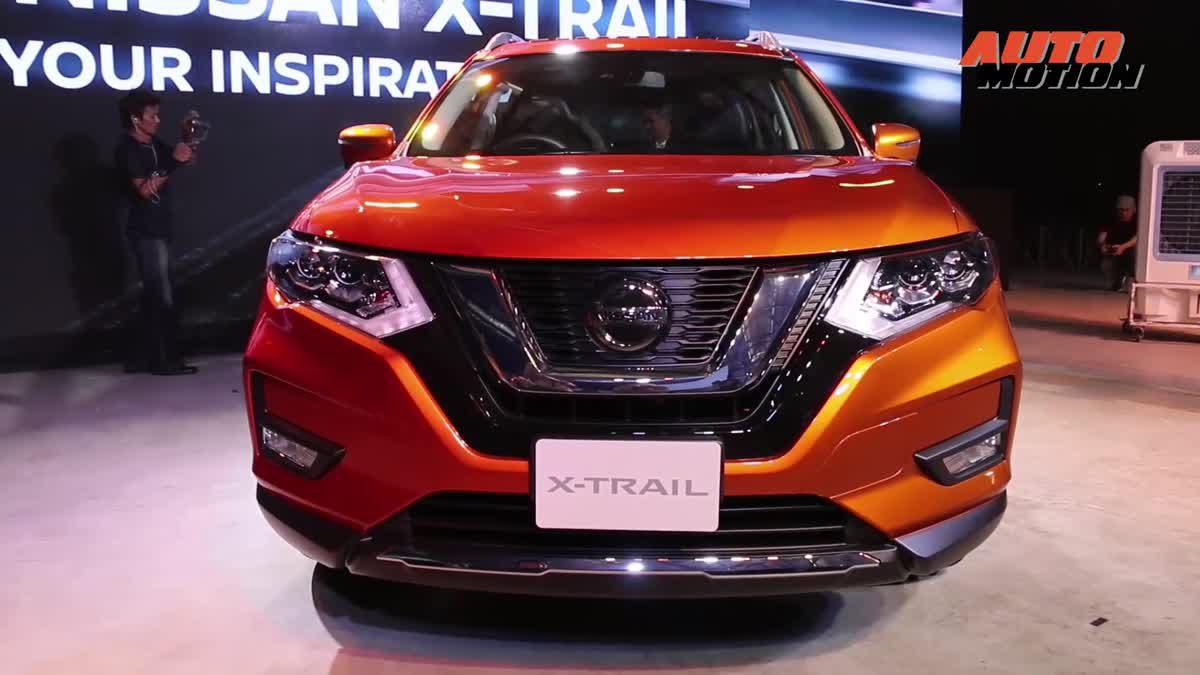 เปิดตัว รถ SUV Nissan X-Trail ใหม่ ด้วยราคาเริ่มต้นที่ 1,350,000 บาท