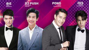 4 หนุ่มเตรียมโกอินเตอร์ ป้อง-บี้-พุฒิ-เจษ อุ่นเครื่องโชว์คอนเสิร์ตในไทย ก่อนบินไปจีน