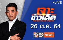 เจาะข่าวเด็ด The Day News Update 26-10-64