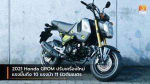 2021 Honda GROM ปรับเครื่องใหม่ แรงขึ้นถึง 10 แรงม้า 11 นิวตันเมตร