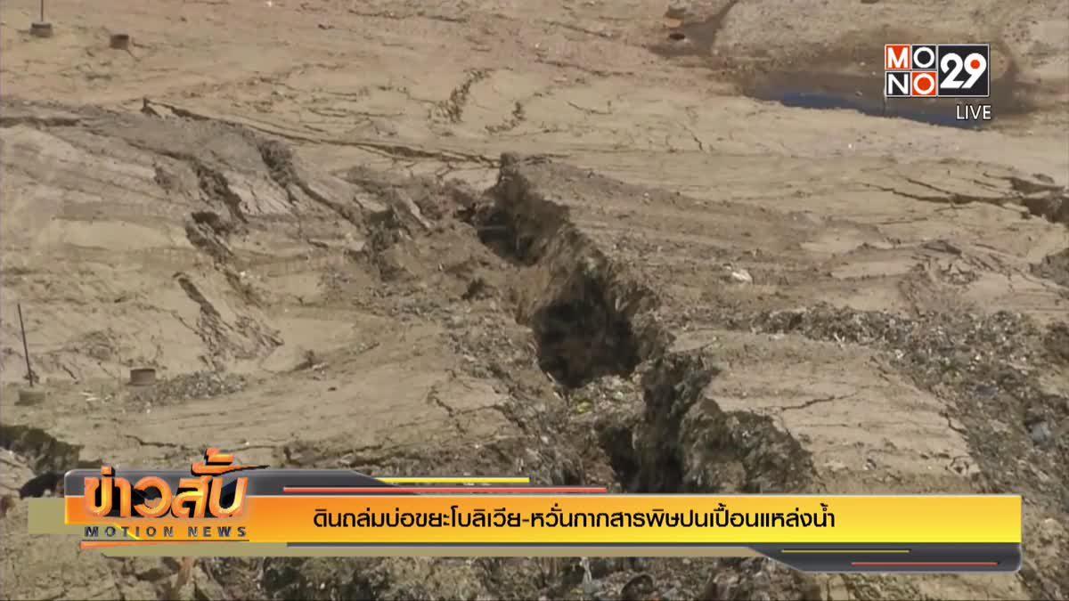 ดินถล่มบ่อขยะโบลิเวีย-หวั่นกากสารพิษปนเปื้อนแหล่งน้ำ