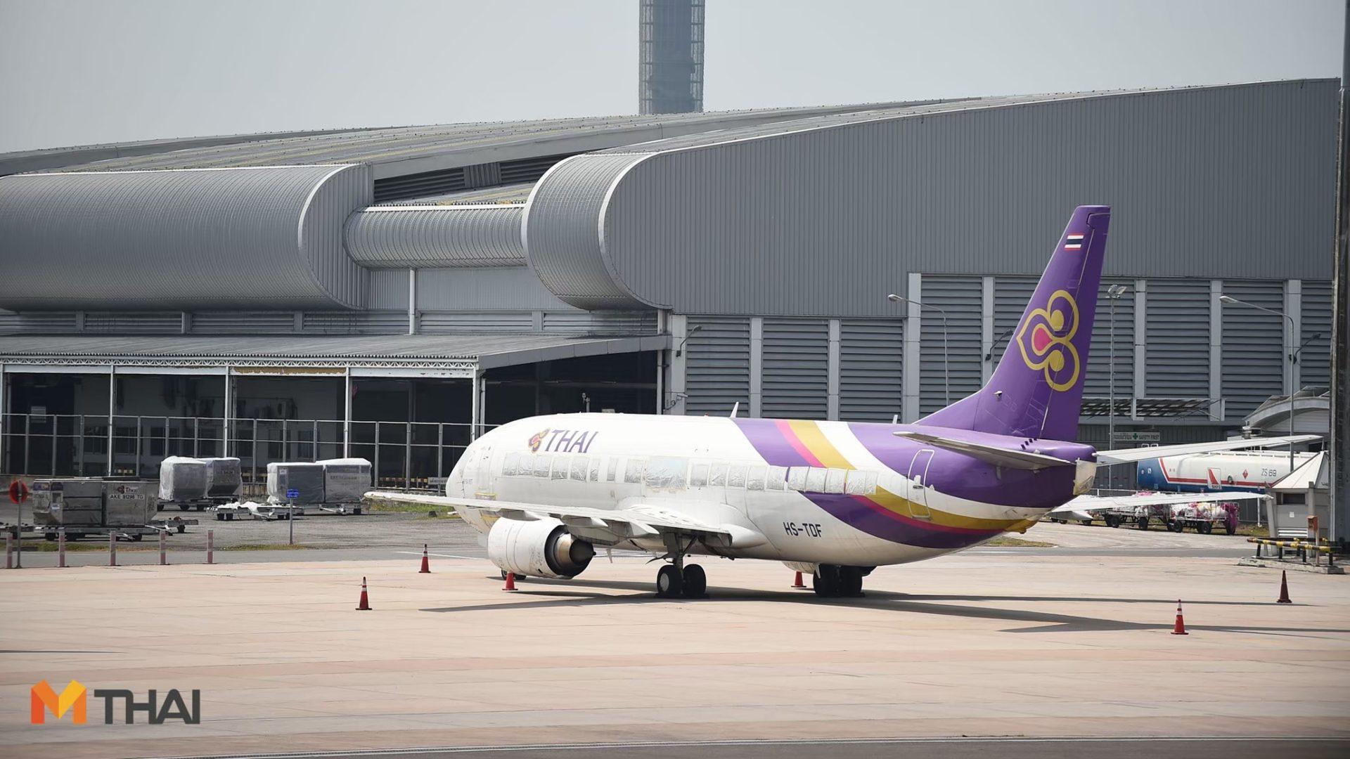 กระแสดี!! 'การบินไทย' จัดเที่ยวสายบุญ บินวน 99 วัด ฉลองปีใหม่ 64
