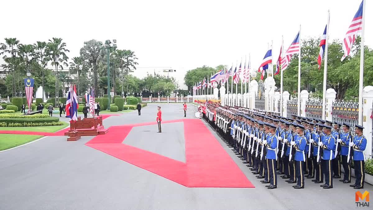 'บิ๊กตู่' เปิดทำเนียบต้อนรับ 'ดร.มหาเธร์' นายกฯ มาเลย์ ถกเศรษฐกิจ-ความมั่นคงชายแดนไทย-มาเลเซีย