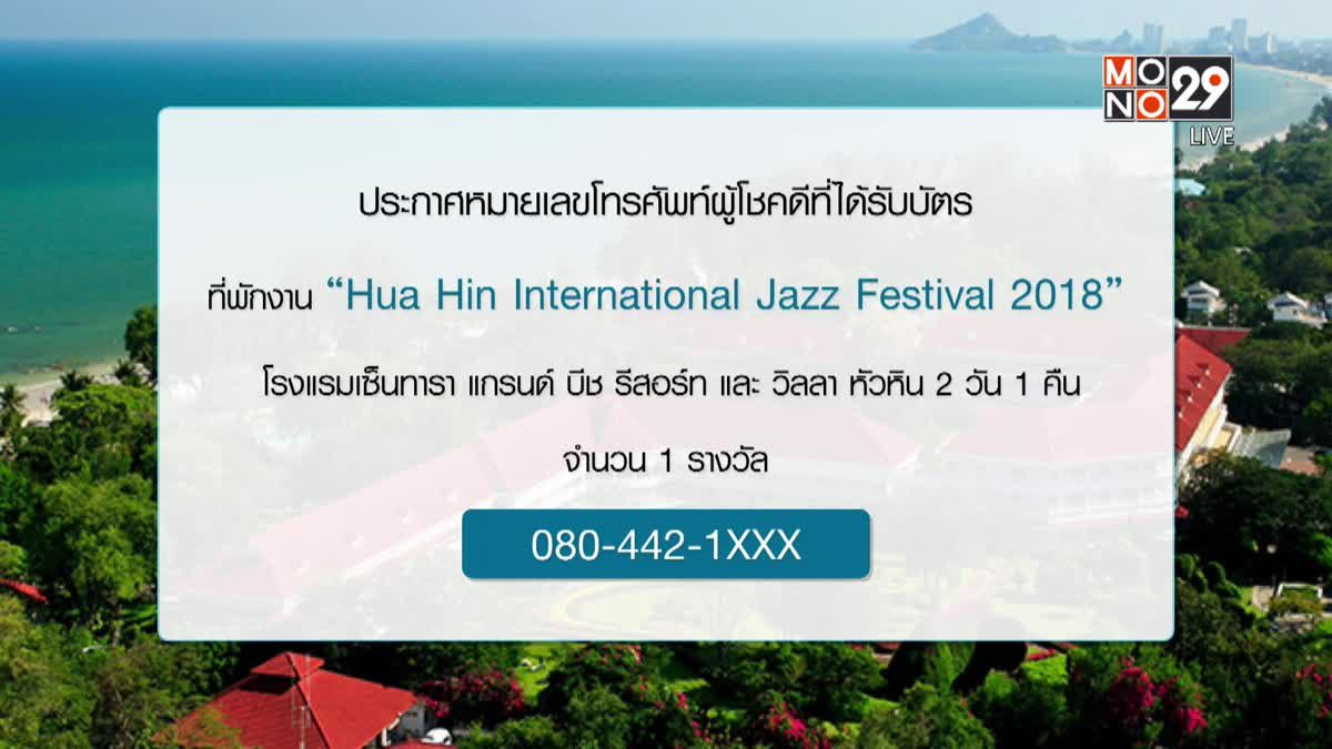 """ประกาศผู้โชคดีที่ได้บัตรที่พักงาน """"Hua Hin International Jazz Festival 2018"""""""