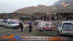 เหมืองถ่านหินระเบิดในปากีสถาน ตาย 16 คน ยังมีคนติดอยู่ในเหมือง